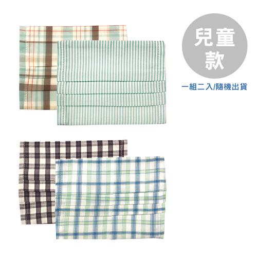 純棉口罩護套(兒童款)