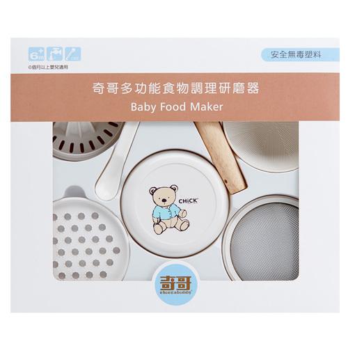多功能食物調理研磨器
