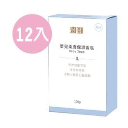 嬰兒柔膚保濕香皂100g-12入