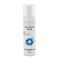 淨勁寧抗菌防護噴霧隨身瓶-50ml