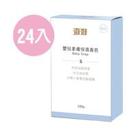 嬰兒柔膚保濕香皂100g-24入