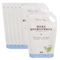 【箱裝】嬰兒專用植萃抗菌洗衣精-補充包2000mlx6