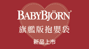 【BABYBJÖRN★新品上市】旗艦版、春夏限量版抱嬰袋
