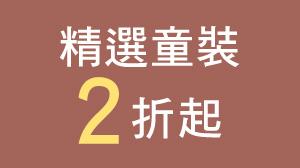 2019奇哥展售中心秋冬特賣會