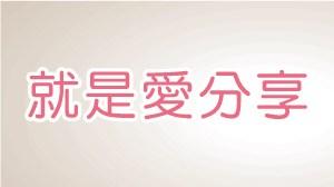【就是愛分享】BONBON沐浴組開箱活動