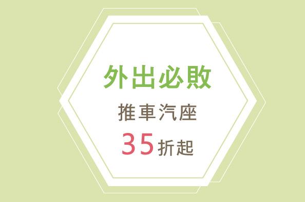 奇哥OnlineStore2019年06-07月活動