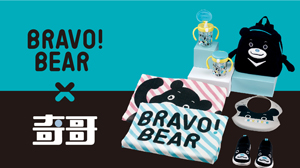 奇哥 x BRAVO!BEAR 跨界聯名新品上市