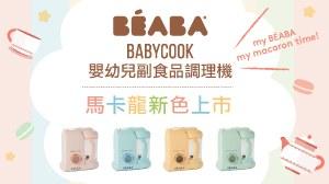 【馬卡龍★新色上市】BÉABA嬰幼兒副食品調理機