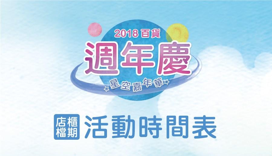【2018百貨週年慶】活動時間表