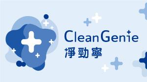 全新抗菌品牌【淨勁寧CleanGenie】溫柔守護 寶寶的純淨時代