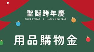 聖誕跨年用品購物金使用公告