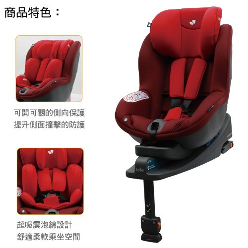 Joie Anchor Isofix 0-4歲雙向汽座