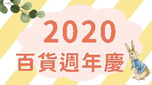 2020歡樂購物節