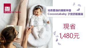 地表最強的睡眠神器★Cocoonababy子宮舒眠睡窩