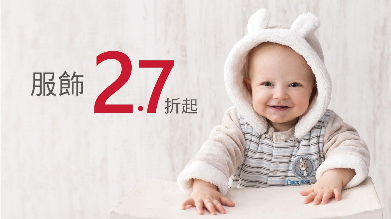 2019展售中心秋冬特賣會