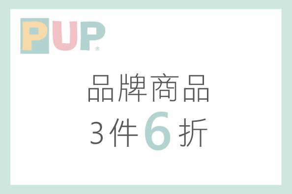 奇哥OnlineStore_1月加碼活動