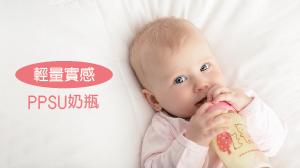 輕量實感PPSU奶瓶,讓爸媽輕鬆餵養,新生感動